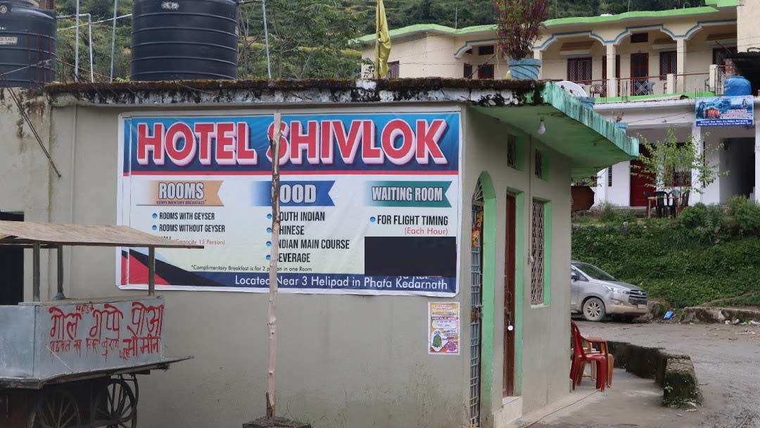 Shivlok Hotel Phata